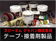 スリーエムジャパン・テープ接着剤製品