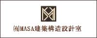 MASA建築設計事務所