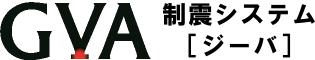 制震システム GVA「ジーバ」